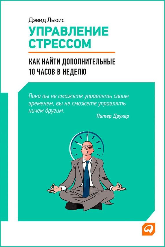 Скачать бесплатно Управление стрессом