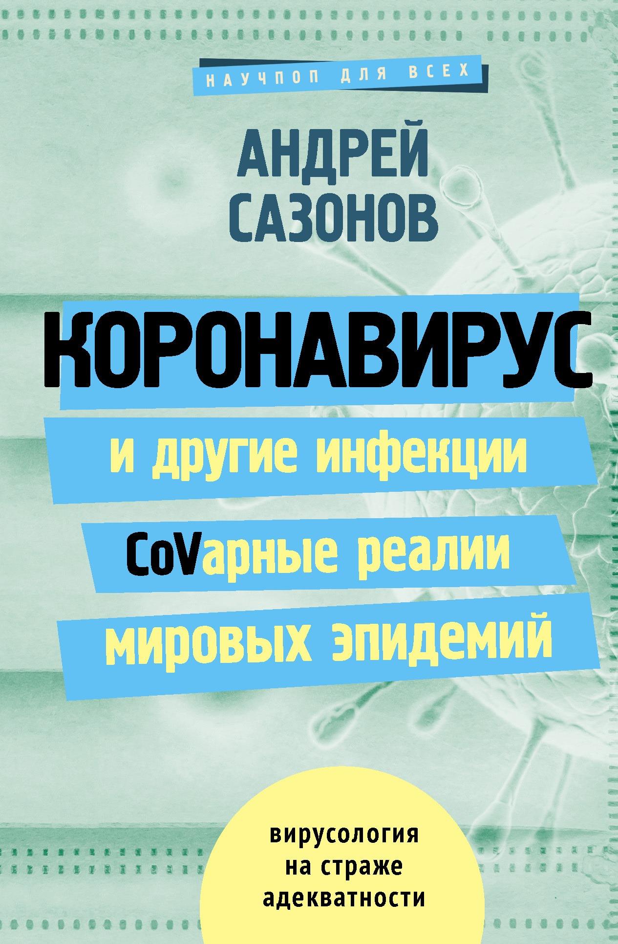 Скачать бесплатно Коронавирус и другие инфекции