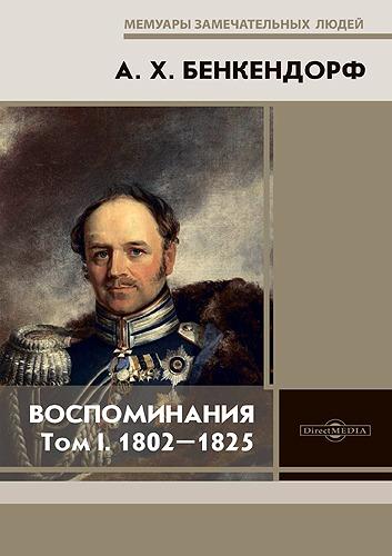 Воспоминания: 1802-1825
