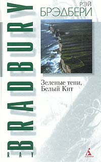 Зеленые тени, Белый Кит