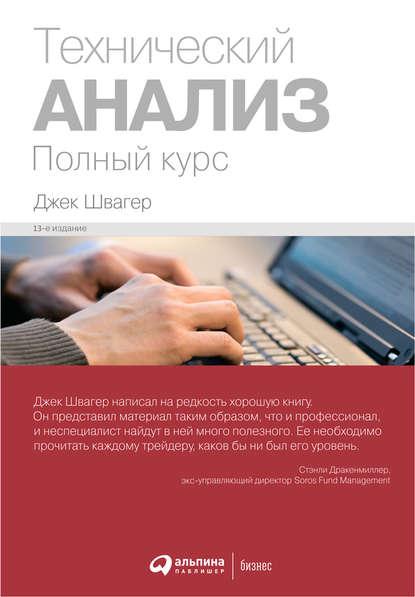 Скачать бесплатно Технический анализ: Полный курс