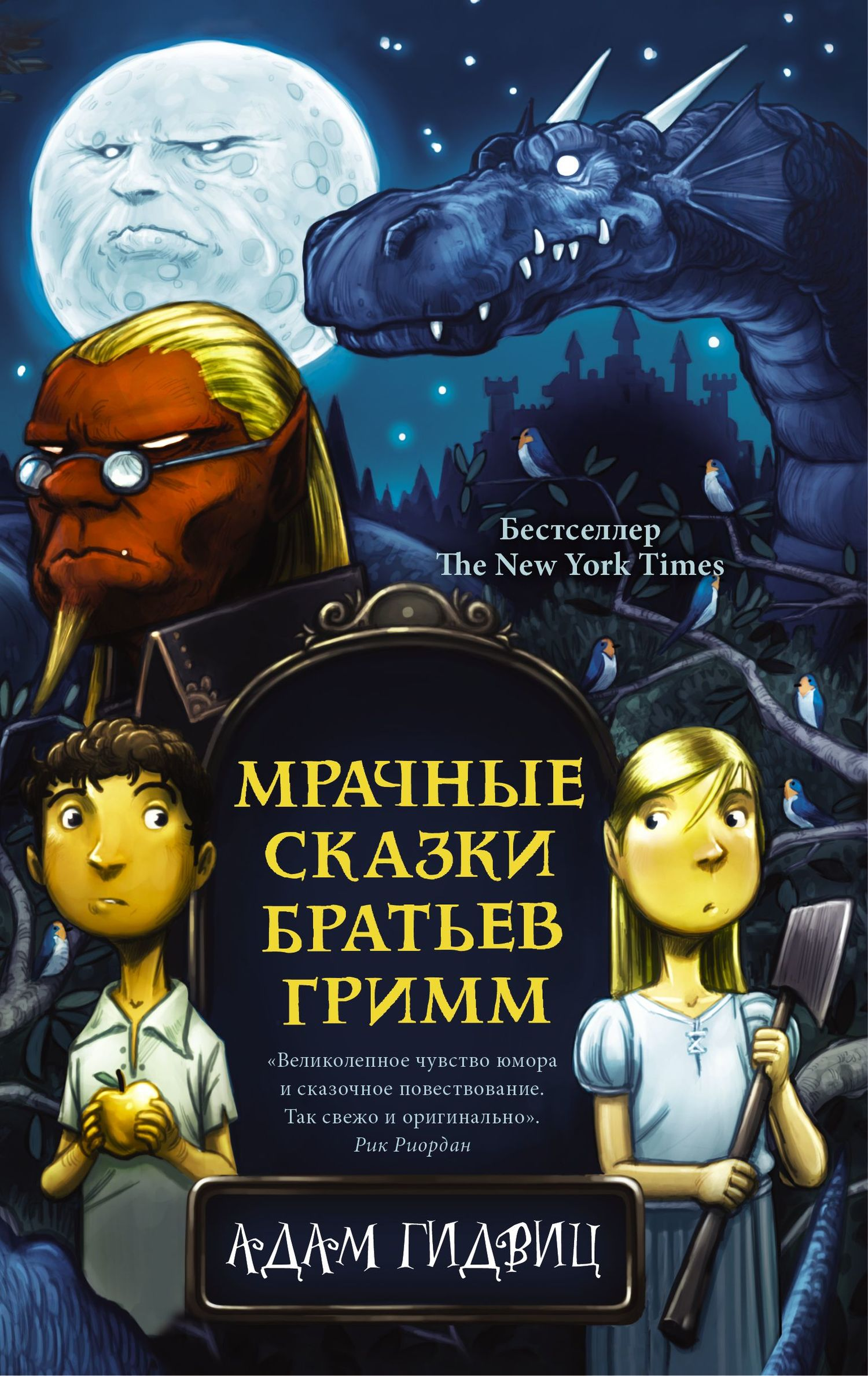 Скачать бесплатно Мрачные сказки братьев Гримм