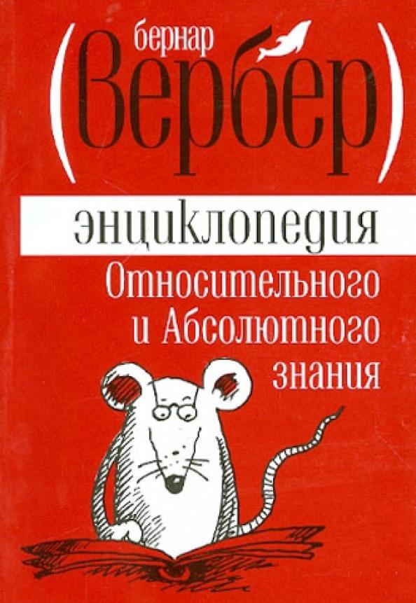 Энциклопедия абсолютного и относительного знания