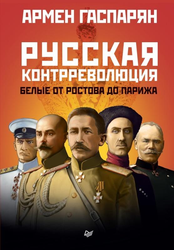 Русская контрреволюция.