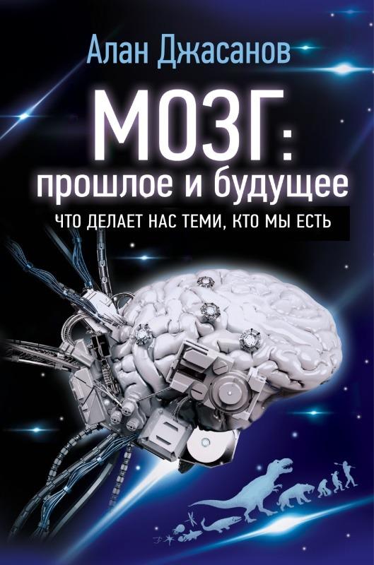 Мозг: прошлое и будущее