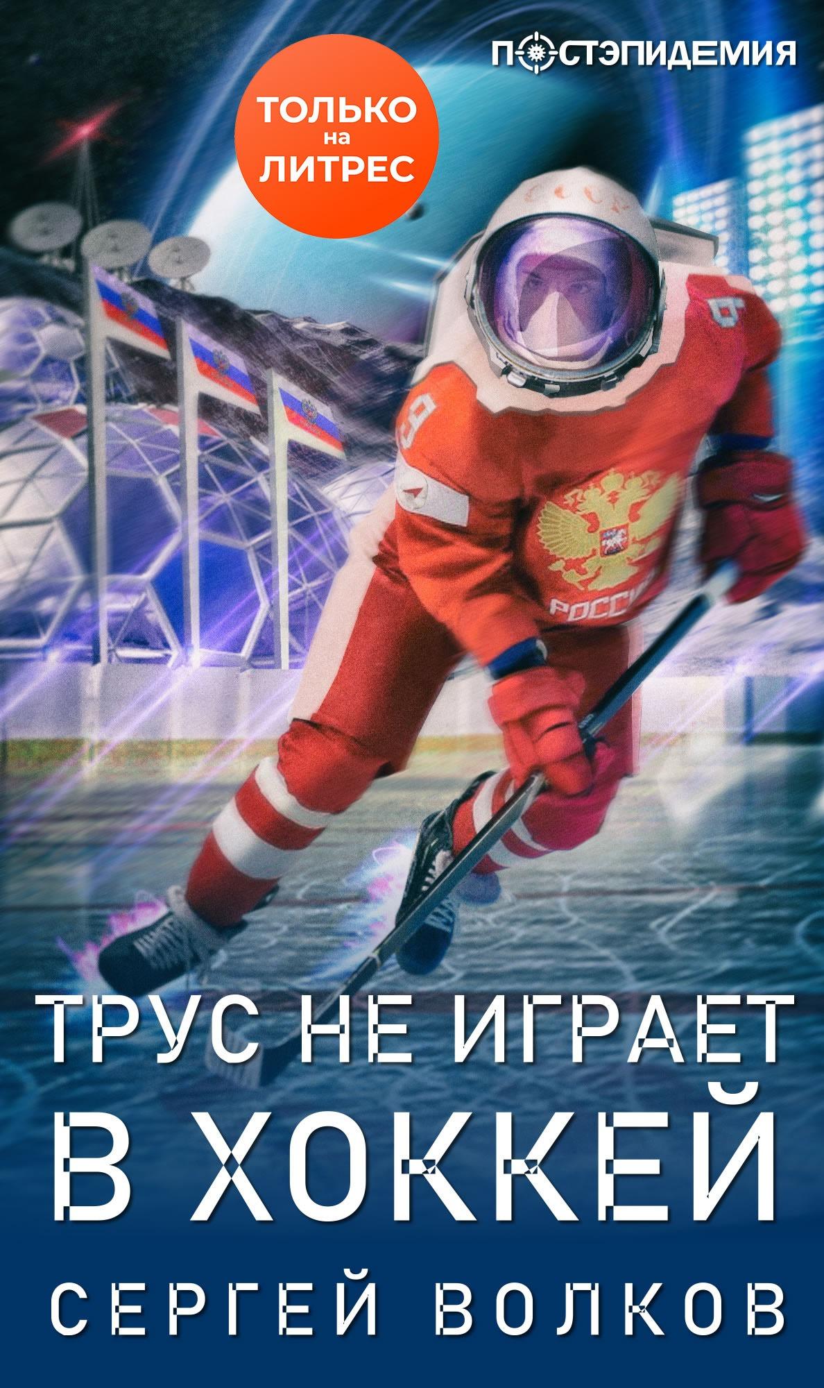 Скачать бесплатно Трус не играет в хоккей…
