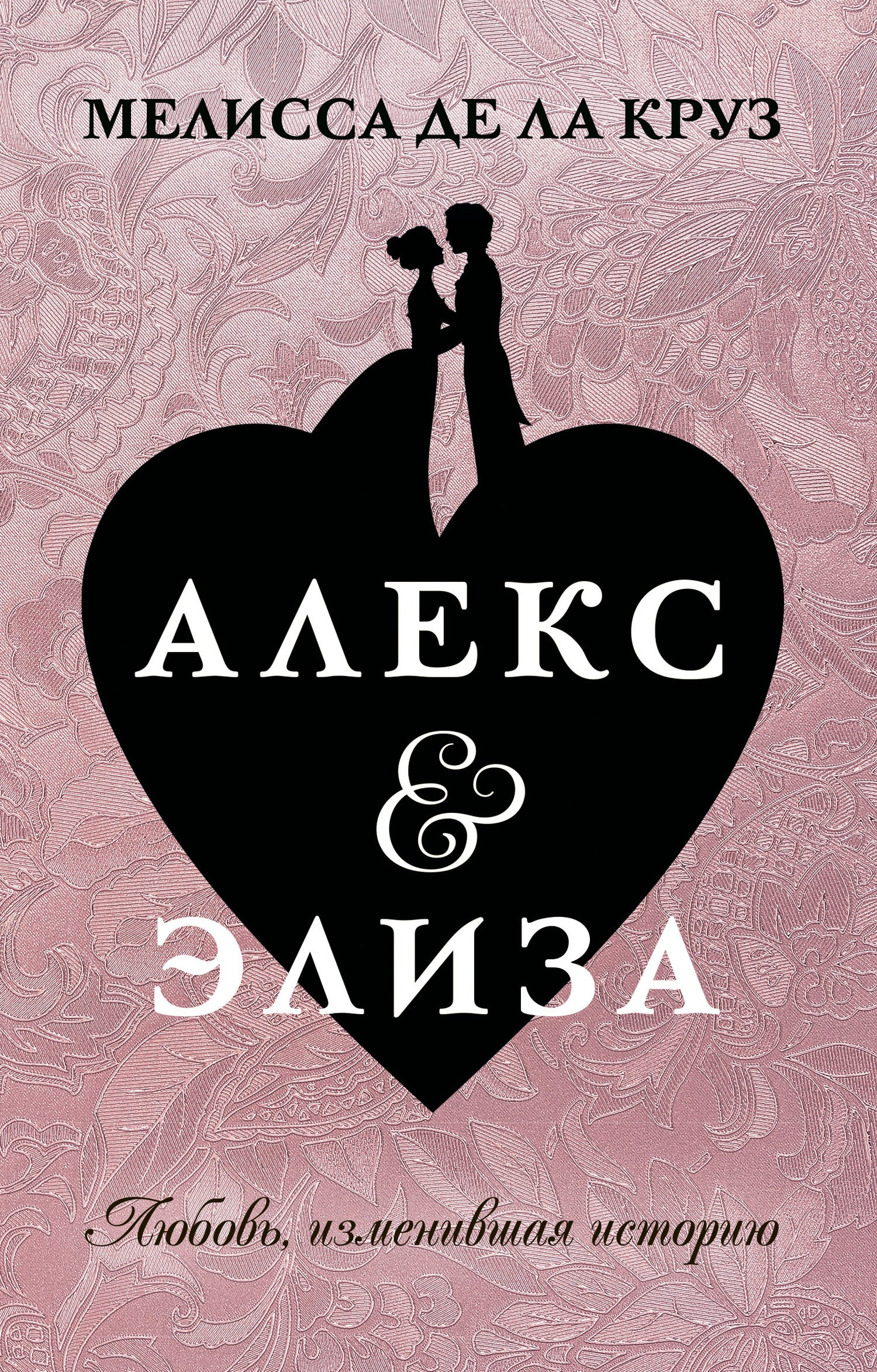 Алекс и Элиза