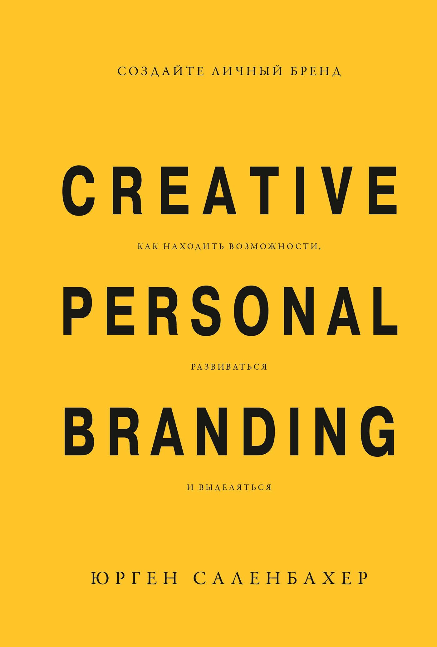 Создайте личный бренд