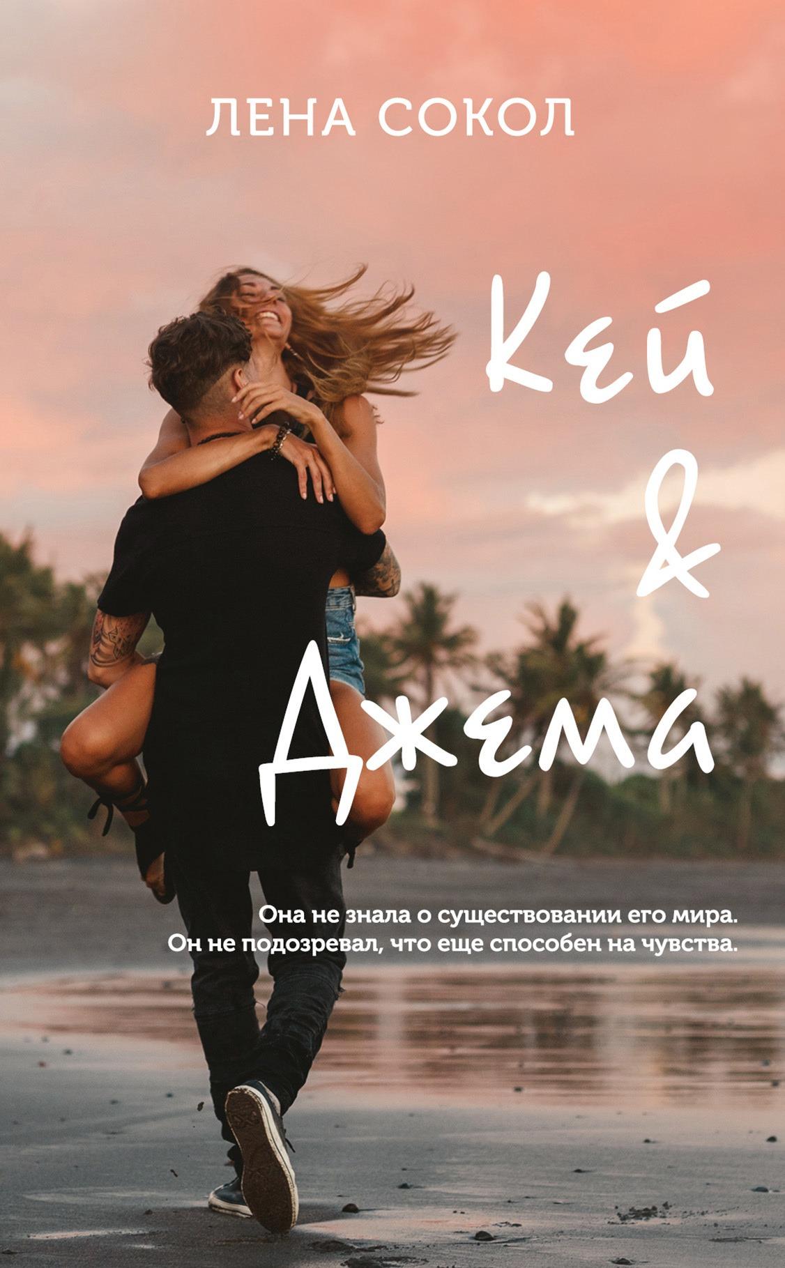 Кей и Джема
