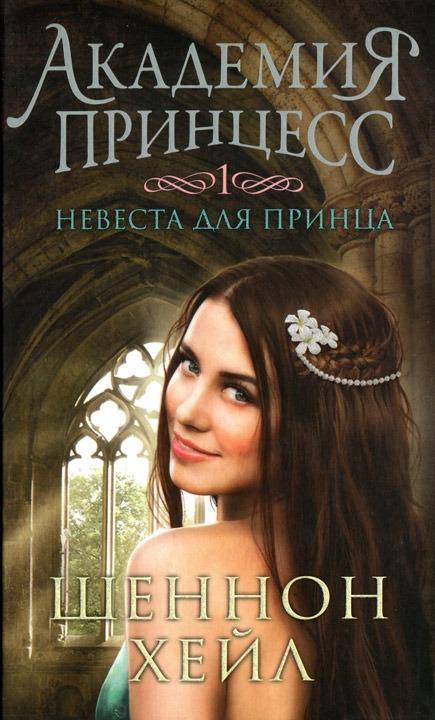 Невеста для принца