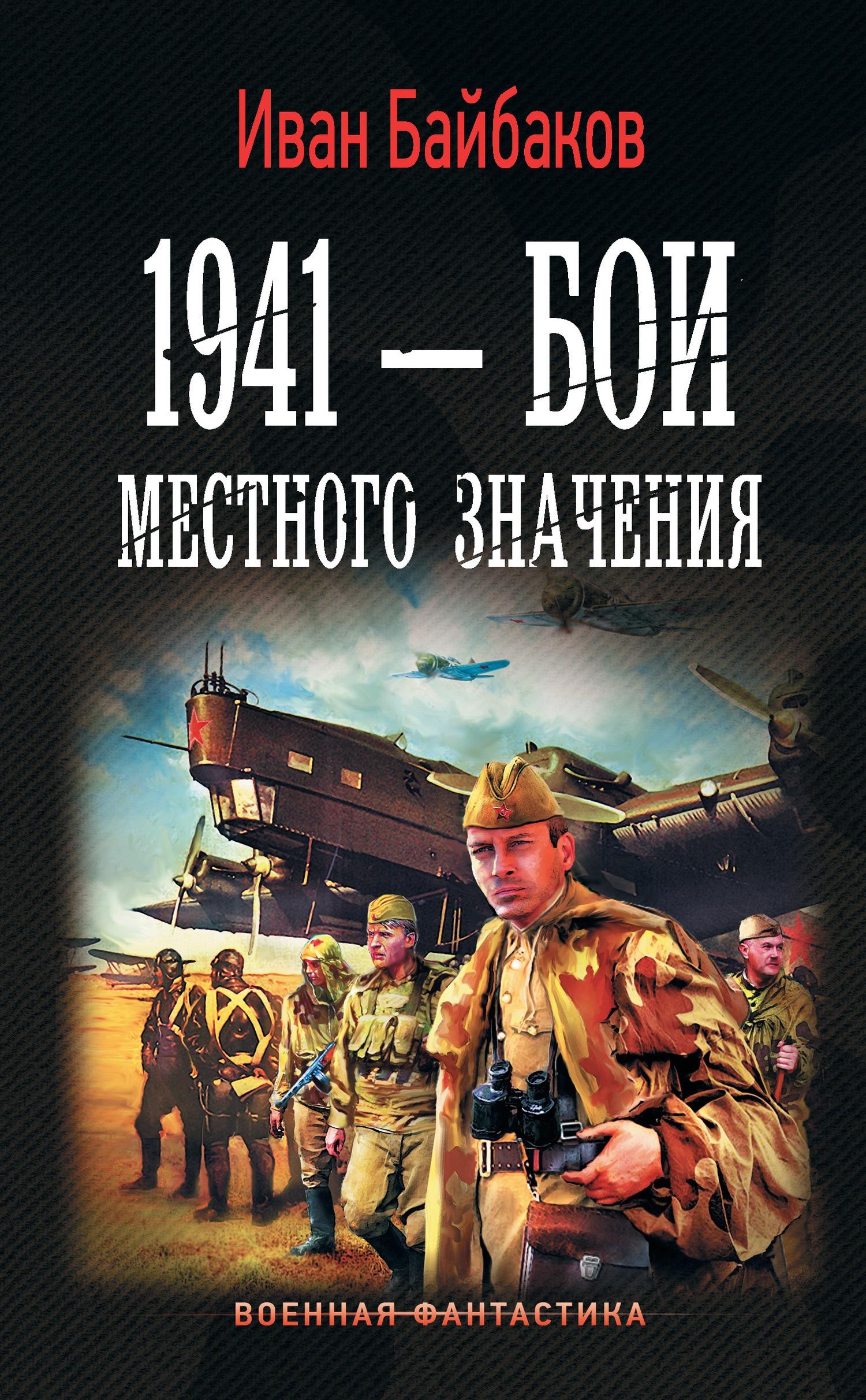 1941 – Бои местного значения