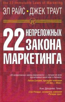 Скачать бесплатно 22 непреложных закона маркетинга