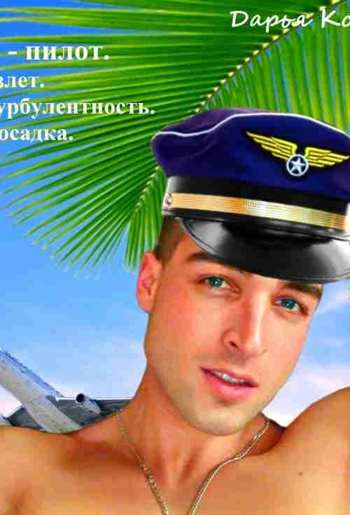 Я – пилот. Взлет. Турбулентность. Посадка