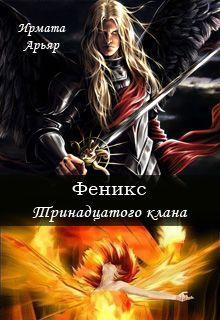 Скачать бесплатно Феникс Тринадцатого клана