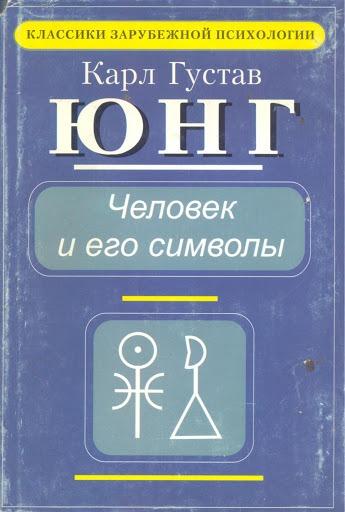 Человек и его символы