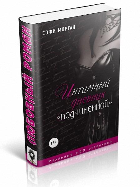 Скачать бесплатно Интимный дневник «подчиненной». Реальные «50 оттенков»