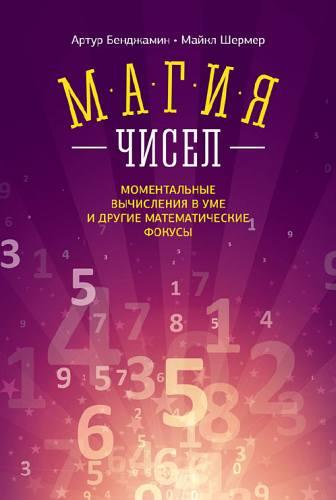Скачать бесплатно Магия чисел
