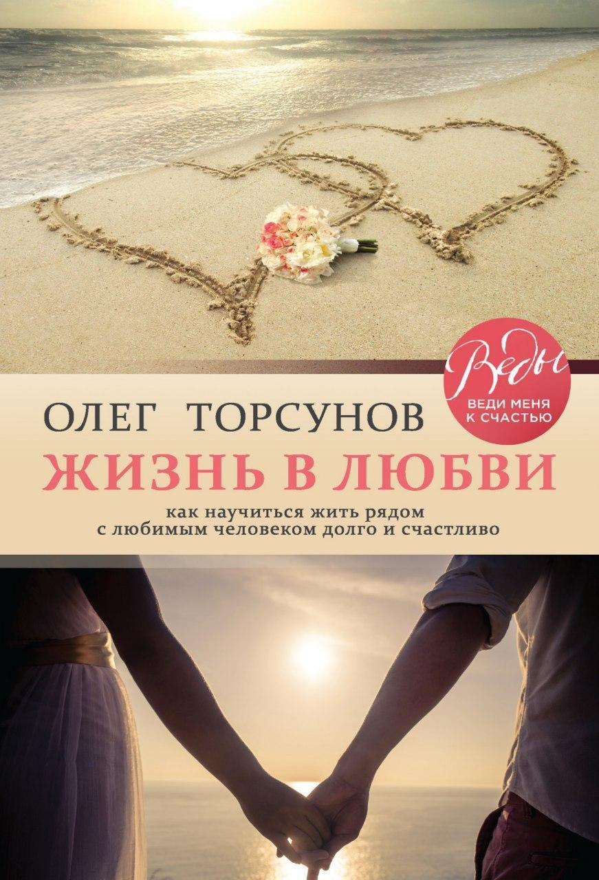 Жизнь в любви