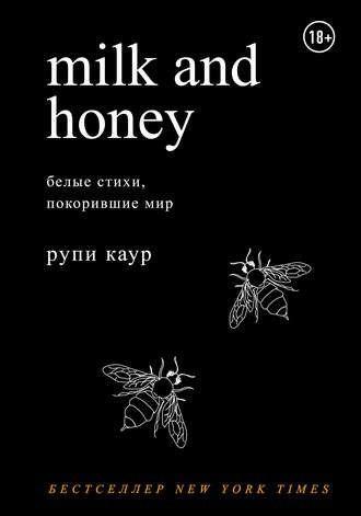 Скачать бесплатно Молоко и мёд»/«Milk and honey