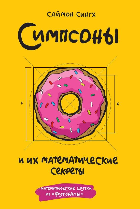 Скачать бесплатно Симпсоны и их математические секреты