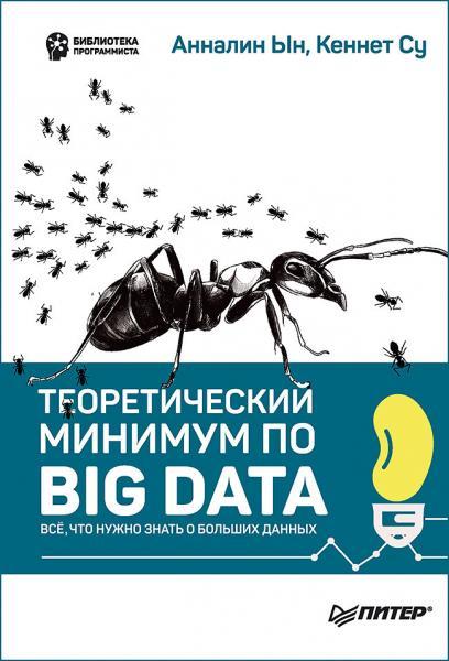 Теоретический минимум по Big Data