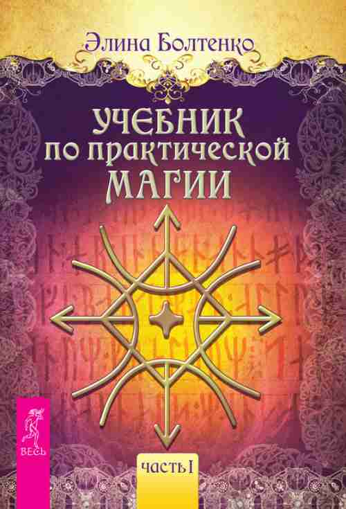 Скачать бесплатно книгу Учебник по практической магии. Часть 1