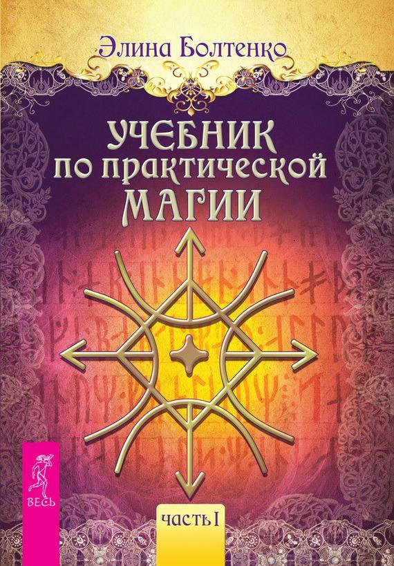 Скачать бесплатно Учебник по практической магии. Часть 1
