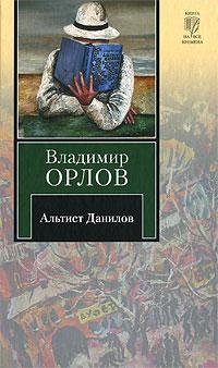 Скачать бесплатно Альтист Данилов