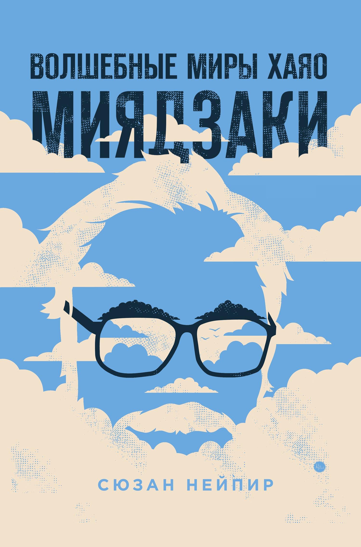 Скачать бесплатно Волшебные миры Хаяо Миядзаки