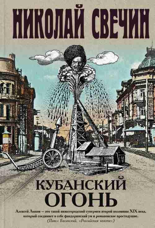 Скачать бесплатно книгу Кубанский огонь
