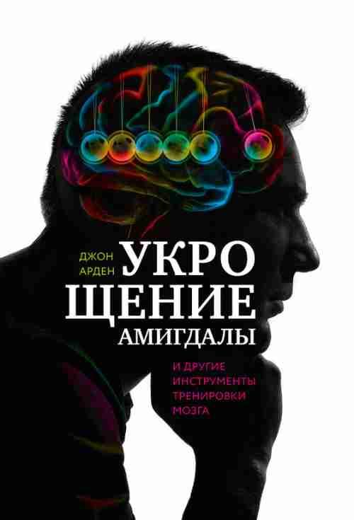 Укрощение амигдалы идругие инструменты тренировки мозга