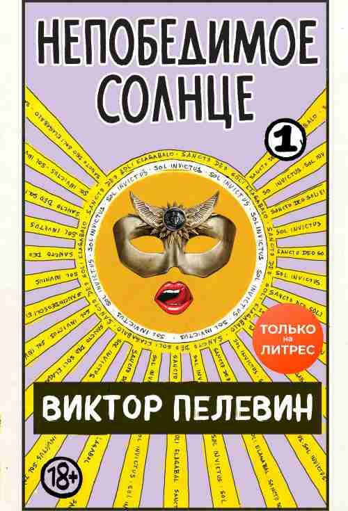 Скачать бесплатно книгу Непобедимое солнце. Книга 1