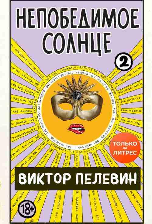 Скачать бесплатно книгу Непобедимое солнце. Книга 2