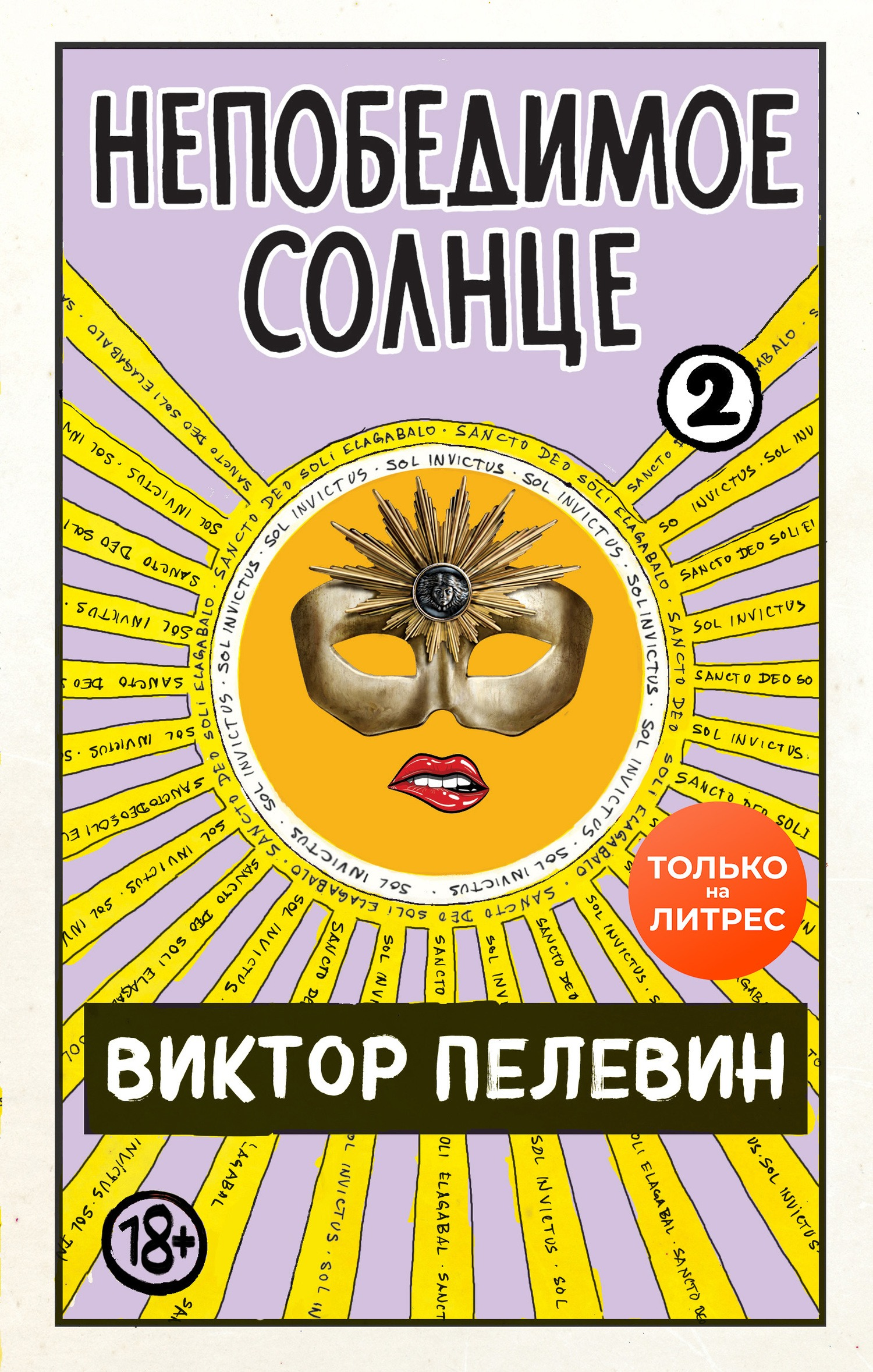 Скачать бесплатно Непобедимое солнце. Книга 2
