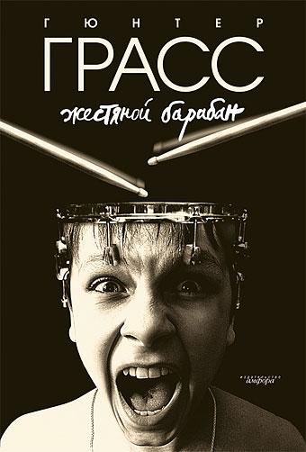 Жестяной барабан