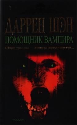 Помощник вампира