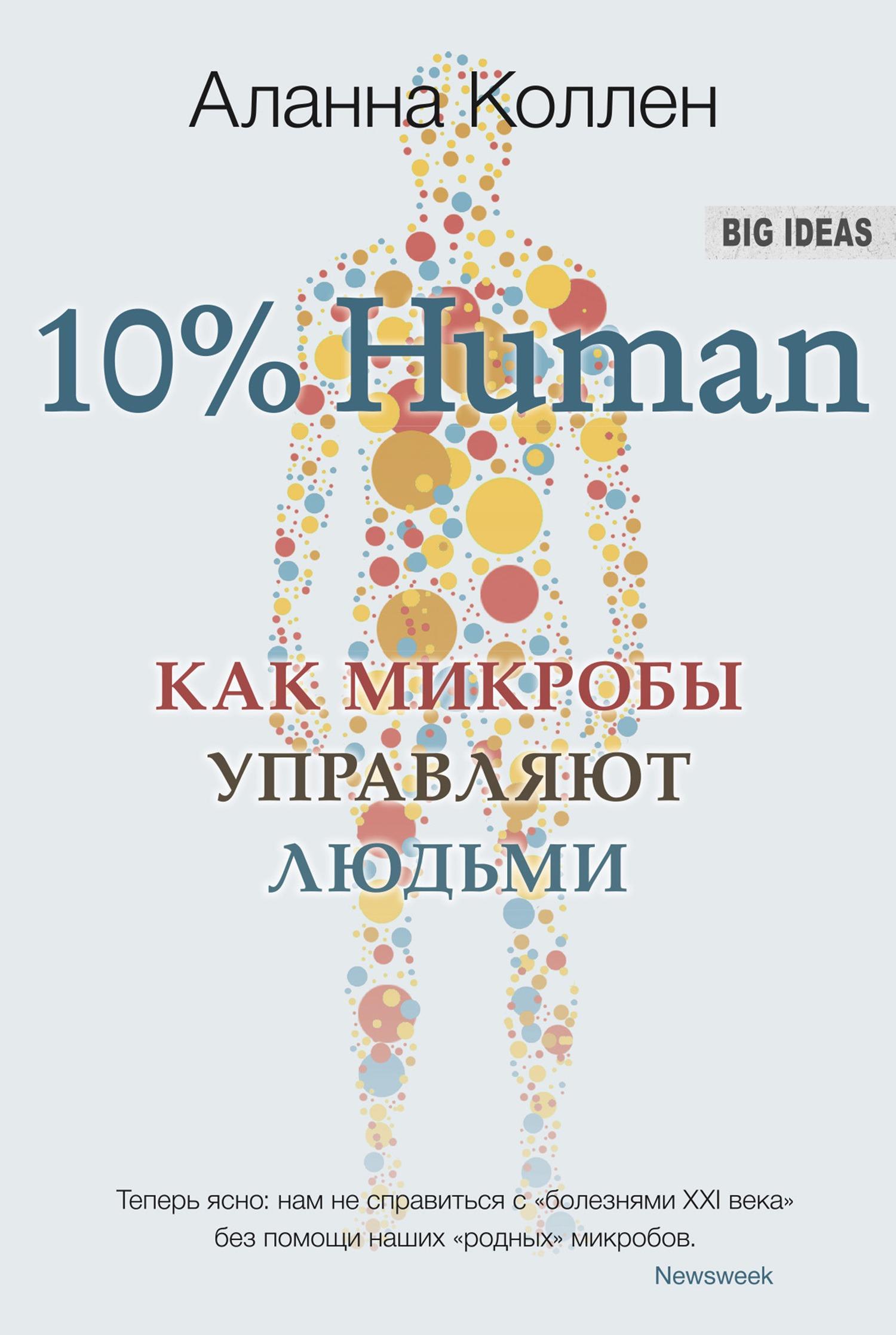 Скачать бесплатно 10% Human. Как микробы управляют людьми