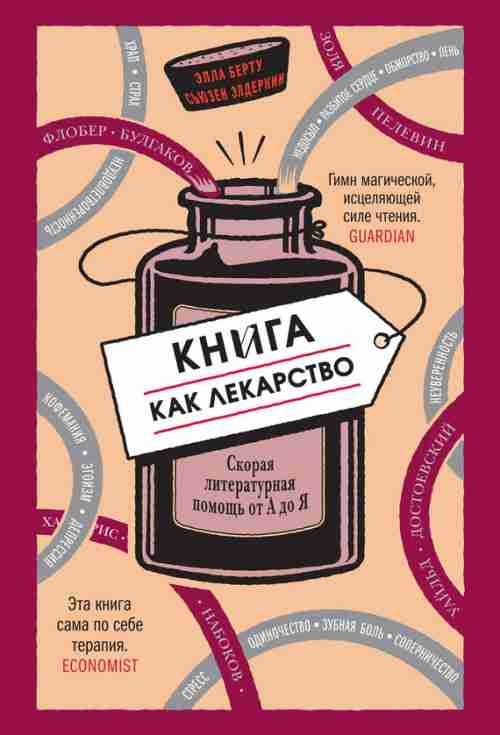 Книга как лекарство. Скорая литературная помощь от А до Я