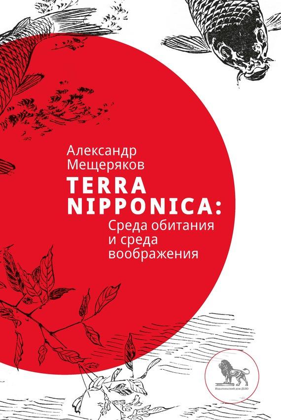 Скачать бесплатно Terra Nipponica: Среда обитания и среда воображения