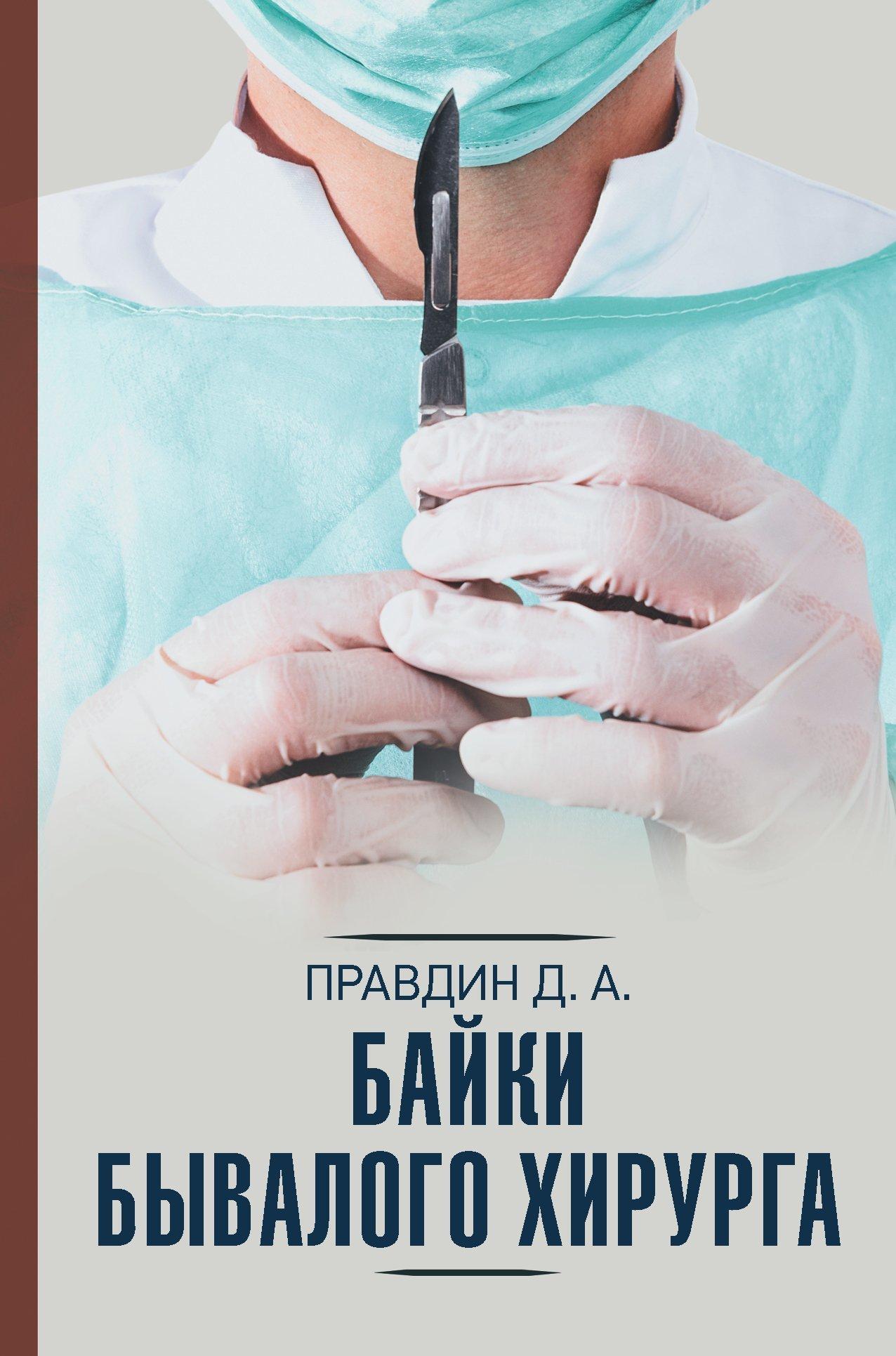 Скачать бесплатно Байки бывалого хирурга