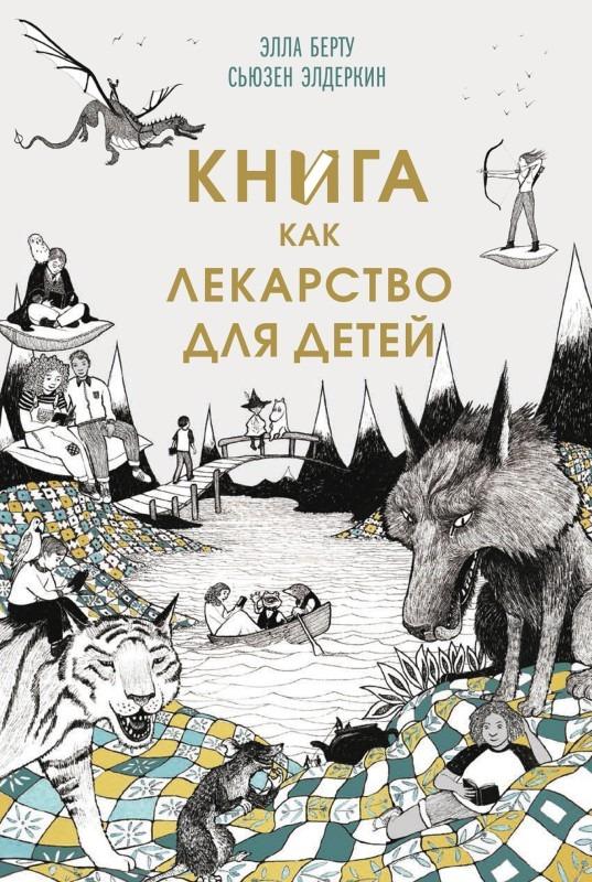 Книга как лекарство для детей