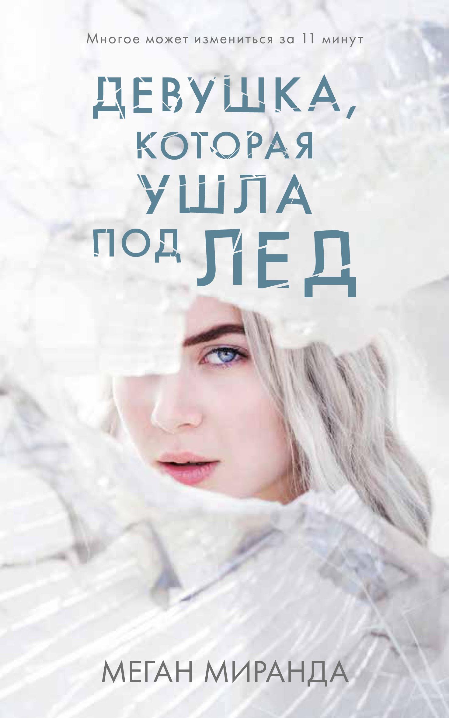 Девушка, которая ушла под лед