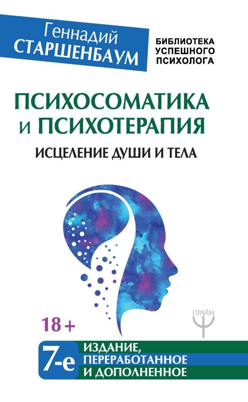 Скачать бесплатно Психосоматика и психотерапия. Исцеление души и тела