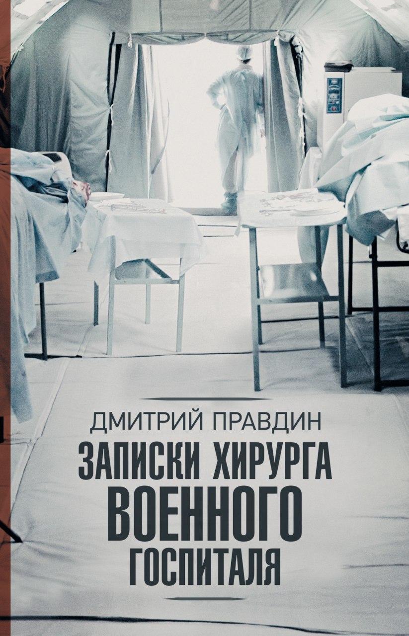 Скачать бесплатно Записки хирурга военного госпиталя