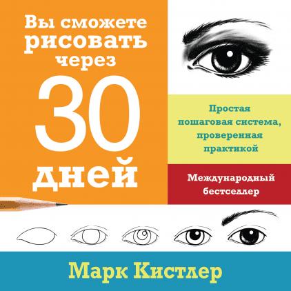 Вы сможете рисовать через 30 дней