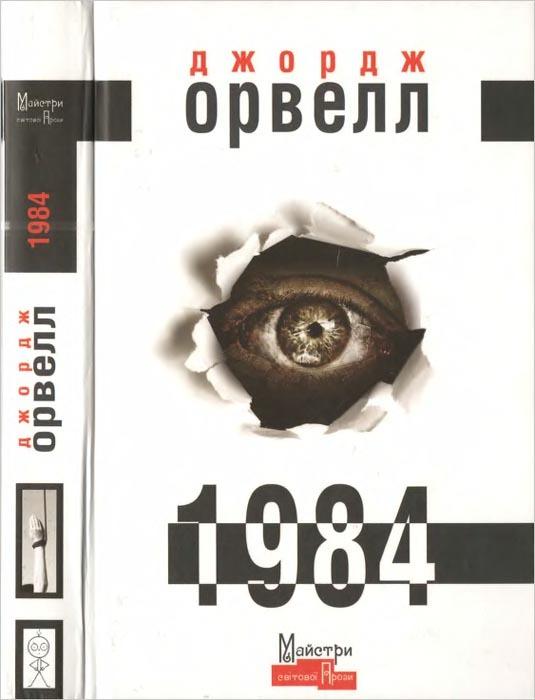 Скачать бесплатно 1984