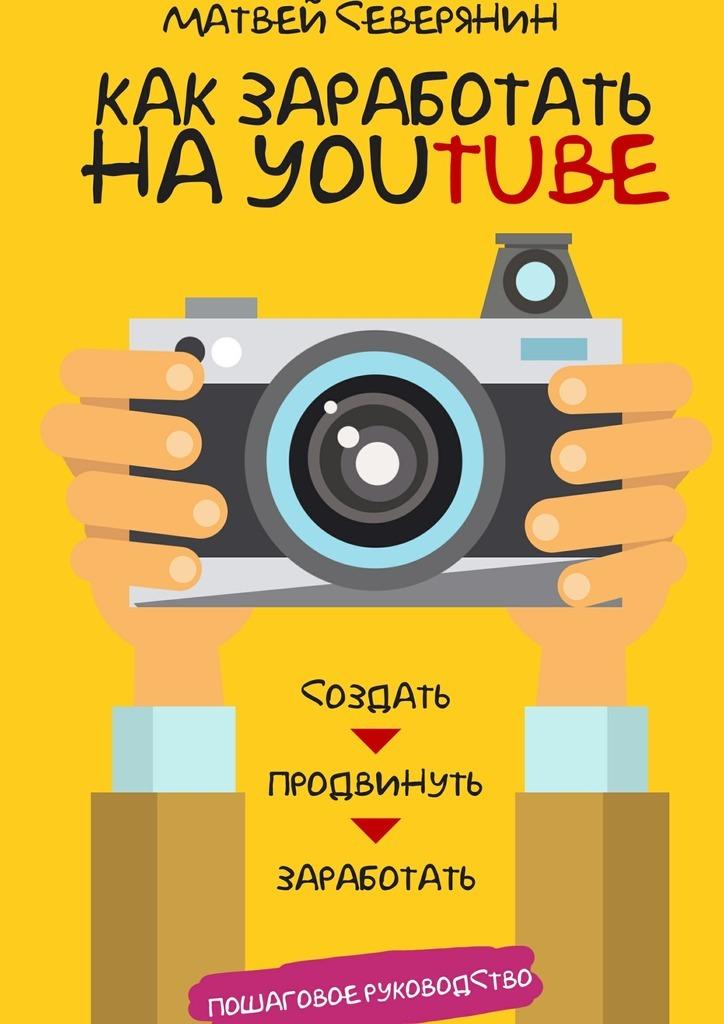 Скачать бесплатно Как заработать на YouTube. Пошаговое руководство