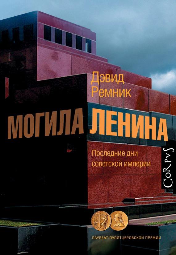 Скачать бесплатно Могила Ленина. Последние дни советской империи