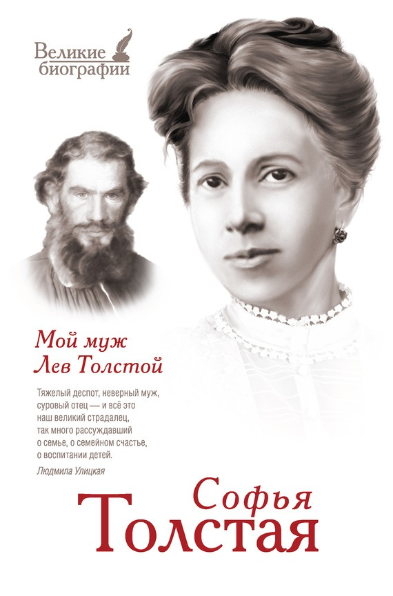 Скачать бесплатно Мой муж Лев Толстой