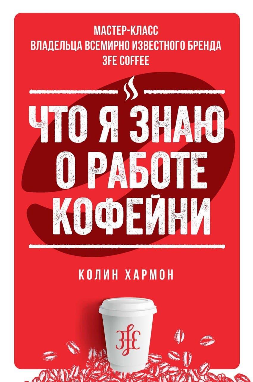 Скачать бесплатно Что я знаю о работе кофейни